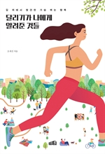도서 이미지 - 달리기가 나에게 알려준 것들