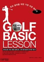 도서 이미지 - 처음 배우는 골프