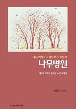 도서 이미지 - 나무병원