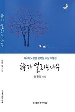 도서 이미지 - 시가열리는 나무