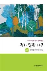 도서 이미지 - 귀가 달린 나무(상)