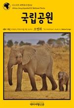 도서 이미지 - 아프리카 대백과사전031 국립공원 인류의 기원을 여행하는 히치하이커를 위한 안내서