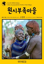 도서 이미지 - 아프리카 대백과사전032 원시부족마을 인류의 기원을 여행하는 히치하이커를 위한 안내서