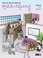 도서 이미지 - 학교도서관저널 2020년 6월호(통권104호)