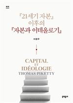 도서 이미지 - 『21세기 자본』 이후의 『자본과 이데올로기』