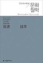 도서 이미지 - 원서발췌 문화철학