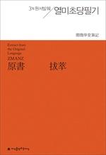 도서 이미지 - 원서발췌 열미초당필기