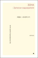 도서 이미지 - 수용소: 교도관의 수기