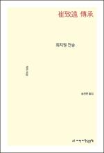 도서 이미지 - 최치원 전승