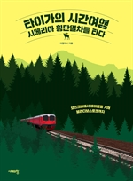 도서 이미지 - 타이가의 시간여행, 시베리아 횡단열차를 타다
