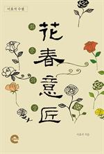 도서 이미지 - 화춘의장(花春意匠)
