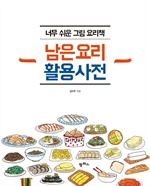 도서 이미지 - 남은 요리 활용 사전