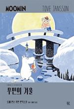 도서 이미지 - 무민의 겨울