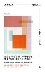 도서 이미지 - 프롤로그 에필로그 박완서의 모든 책