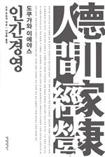 도서 이미지 - 도쿠가와 이에야스 인간경영