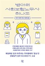 도서 이미지 - 병아리 사회보험노무사 히나코