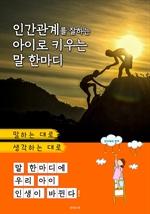 도서 이미지 - 인간관계를 잘하는 아이로 키우는 말 한마디