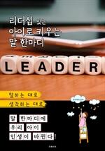 도서 이미지 - 리더십 있는 아이로 키우는 말 한마디