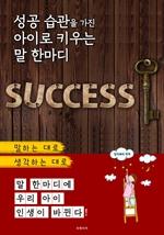 도서 이미지 - 성공 습관을 가진 아이로 키우는 말 한마디