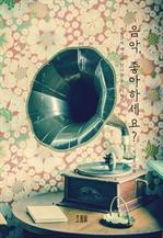 도서 이미지 - 음악, 좋아하세요?