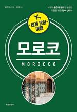 도서 이미지 - 세계 문화 여행: 모로코
