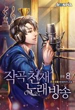 도서 이미지 - 작곡천재 노래방송