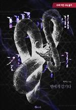도서 이미지 - 뱀에게 감기다