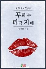 도서 이미지 - [GL] 후회 속 타락 자매 : 한뼘 GL 컬렉션 20