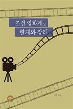 도서 이미지 - 조선 영화계의 현재와 장래