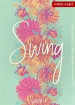 도서 이미지 - 스윙 (Swing) (개정판)