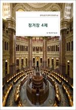 도서 이미지 - 정거장 4제