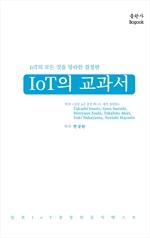 도서 이미지 - IoT의 교과서