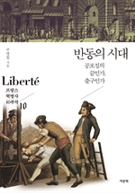 도서 이미지 - 반동의 시대: Liberte 프랑스 혁명사 10부작-10