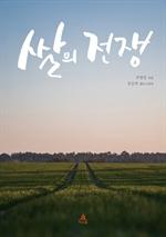 도서 이미지 - 쌀의 전쟁