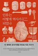 도서 이미지 - 인류는 어떻게 역사가 되었나