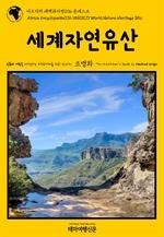 도서 이미지 - 아프리카 대백과사전036 유네스코 세계자연유산 인류의 기원을 여행하는 히치하이커를 위한 안내서
