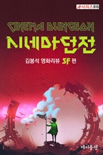 도서 이미지 - 시네마 던전: 김봉석 영화리뷰 SF 편