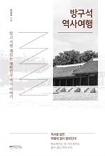 도서 이미지 - 방구석 역사여행
