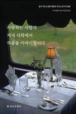 도서 이미지 - 사랑하는 사람과 저녁 식탁에서 죽음을 이야기합시다
