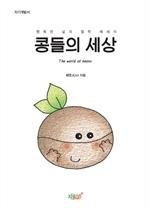 도서 이미지 - 콩들의 세상
