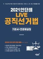 도서 이미지 - 2021 안단테 LIVE 공직선거법 기본서+조문해설집