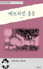 도서 이미지 - 깨뜨러진홍등