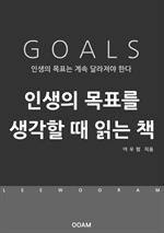 도서 이미지 - 인생의 목표를 생각할 때 읽는 책