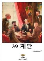 도서 이미지 - 39계단