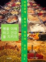 도서 이미지 - 비법공개 음식과 영양의 모든 것 1