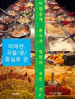 도서 이미지 - 비법공개 음식과 영양의 모든 것 2