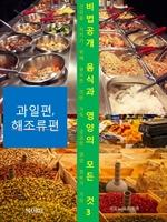 도서 이미지 - 비법공개 음식과 영양의 모든 것 3