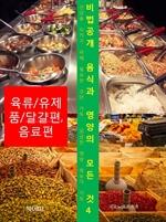 도서 이미지 - 비법공개 음식과 영양의 모든 것 4