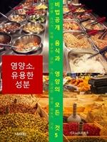 도서 이미지 - 비법공개 음식과 영양의 모든 것 5