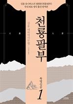 도서 이미지 - 천룡팔부 1